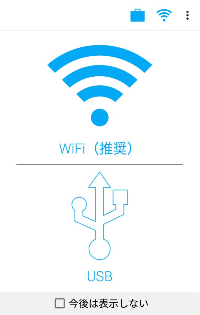 同期方法「Wi-Fi」