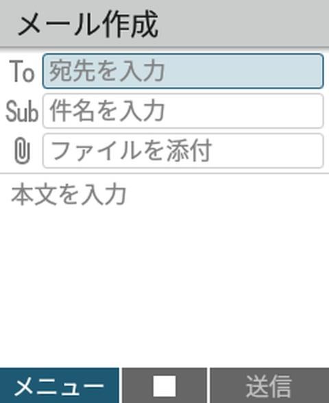 メール作成画面