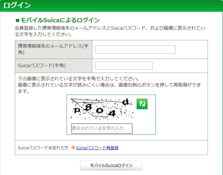 モバイルSuica専用サイト