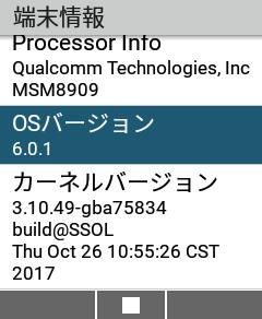 602SIのOS