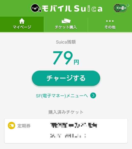 Suica起動画面